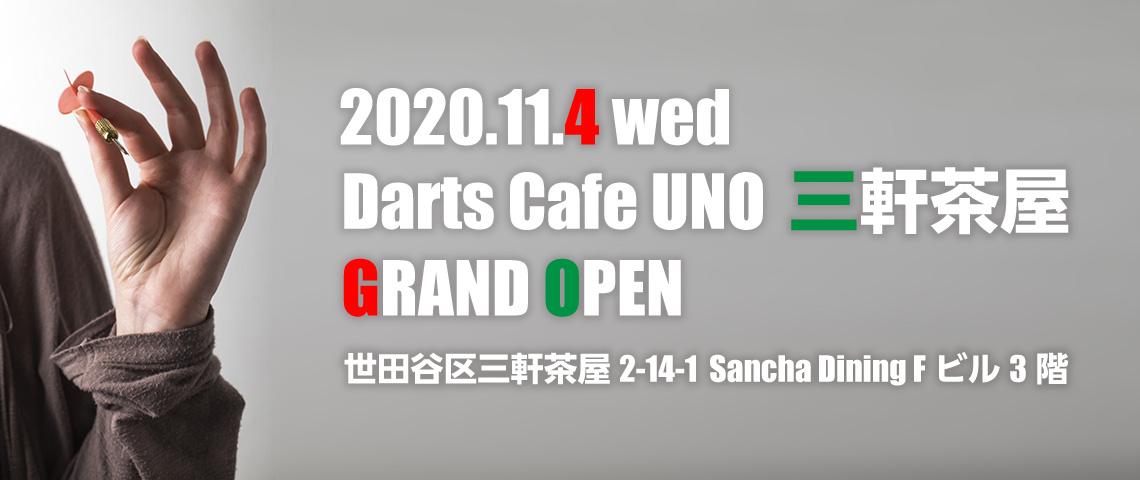 2020年11月4日(水)Darts Cafe UNO 三軒茶屋 グランドオープン