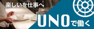 楽しいを仕事へ UNOで働く